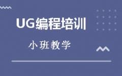 深圳罗湖区UG模具设计培训哪家专业