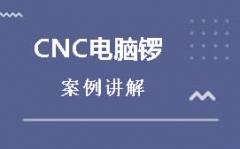 深圳龙岗区CNC电脑锣操机培训班费用多少