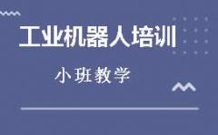 杭州工业机器人培训班哪家专业