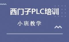 杭州西门子PLC培训机构哪家好