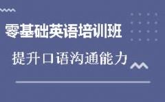东莞长安零基础英语培训哪里专业