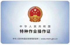 成都龙泉驿区低压电工特种作业证培训报考流程