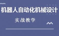 杭州机器人自动化工程师调试维修培训班