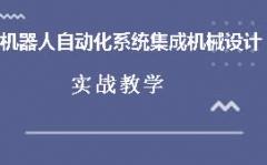 杭州机器人自动化系统集成机械设计培训费用
