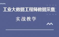 杭州工业大数据工程师数据采集培训费用