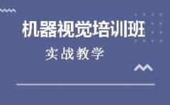 杭州江干区机器视觉培训班费用多少