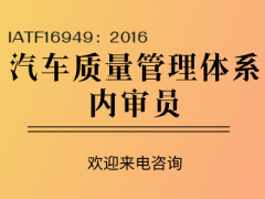 武汉IATF16949:2016汽车质量管理体系内审员培训