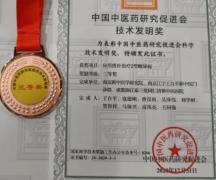 新中医糖尿病专科高级研修班