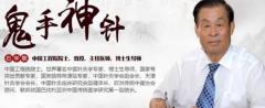 """国医大师石学敏""""醒脑开窍针刺法""""传承班"""