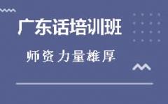 东莞厚街广东话培训怎么学