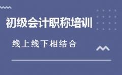 东莞东城温塘哪里有初级会计职称培训