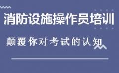 广州从化区消防设施操作员培训班哪里专业