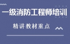 深圳坪山区哪里有一级消防工程师培训班