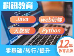 学IT选择南京哪家培训机构比较好?