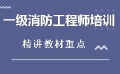 郑州管城区一级消防工程师学习班怎么收费