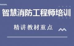 郑州二七区智慧消防工程师培训怎么收费