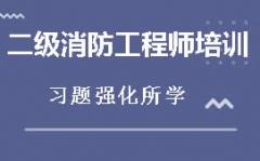 郑州二七区二级消防工程师辅导班费用及地址