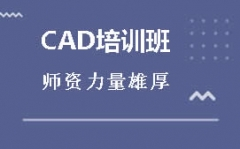 高埗CAD模具设计培训费用多少