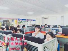 观澜电脑培训学习中心