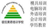 黄江彼拉美德学校