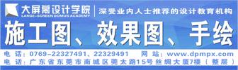 东莞室内设计培训学校