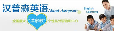 北京汉普森英语培训