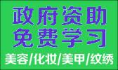 东莞三和美业培训