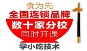 深圳食为先小吃培训