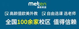 深圳美联英语培训