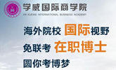 杭州学威国际教育