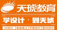 杭州天琥设计培训