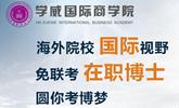 天津学威国际教育