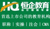 惠州恒企会计培训