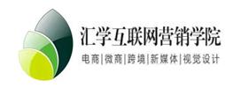 惠州汇学电商培训