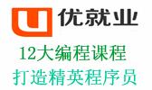 南京中公优就业培训
