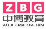 宁波中博ACCA培训