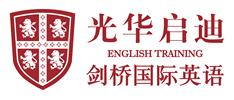 宁波光华启迪剑桥少儿英语培训